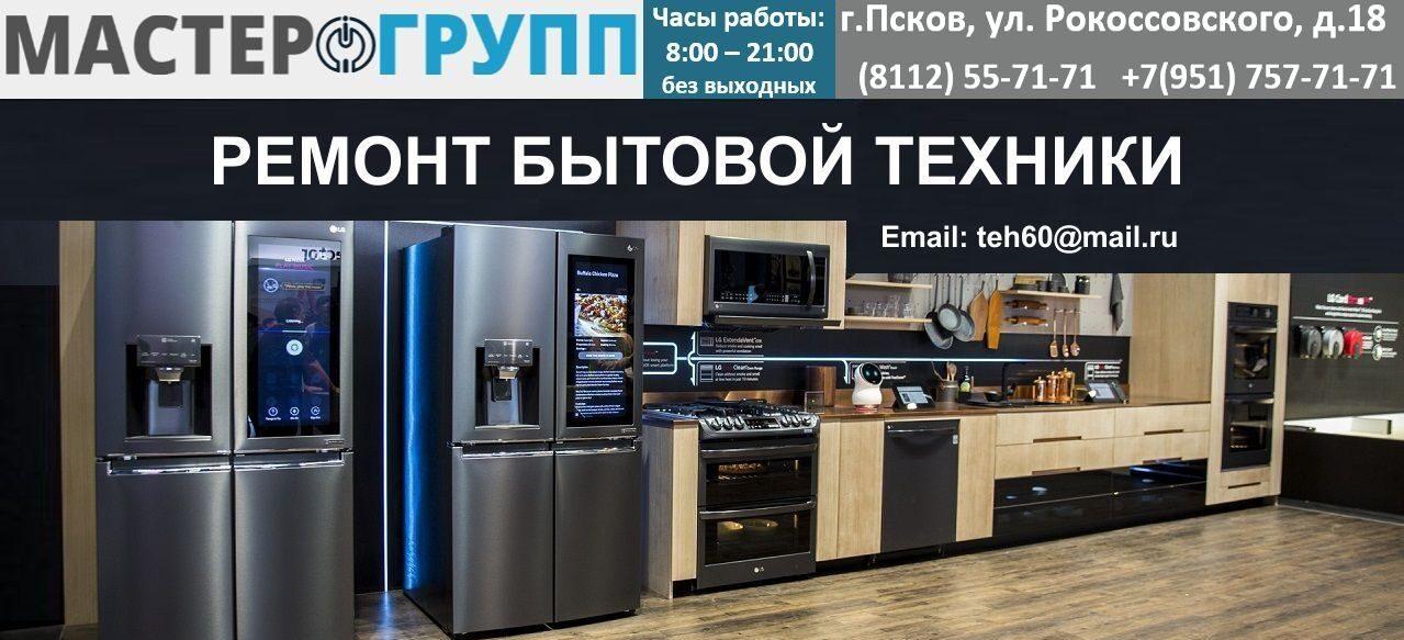 Сервисный центр Мастер Групп (Псков)